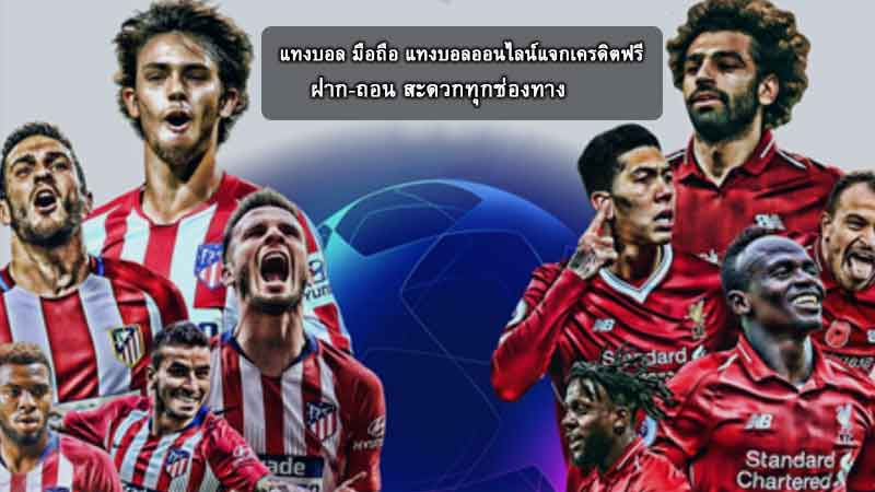 Online-football-Free-credit-giving-news-side